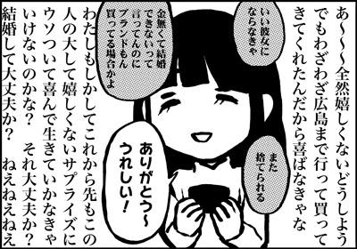 ojinen_comic_088_4s.jpg