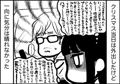 ojinen_comic_089_1s.jpg