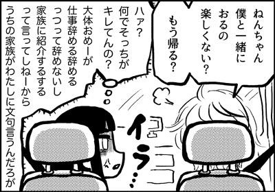 ojinen_comic_089_2s.jpg