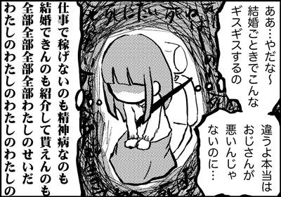 ojinen_comic_089_3s.jpg