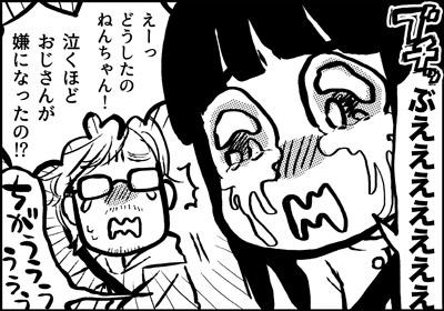 ojinen_comic_089_4s.jpg