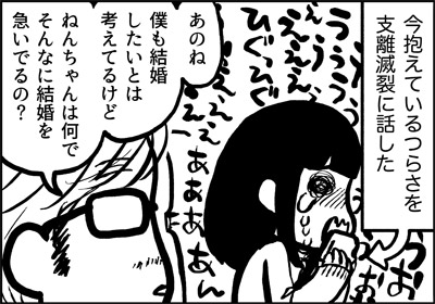 ojinen_comic_090_1s.jpg