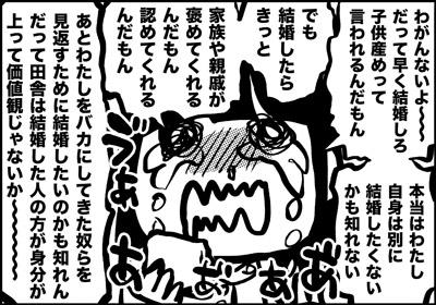 ojinen_comic_090_2s.jpg