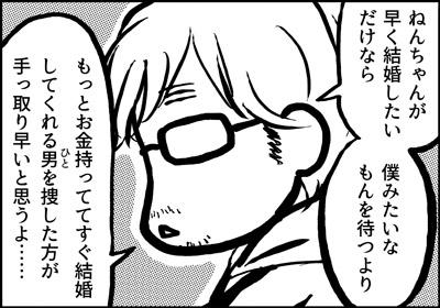 ojinen_comic_090_3s.jpg