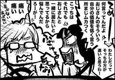 ojinen_comic_090_4s.jpg