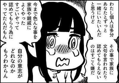 ojinen_comic_091_1s.jpg