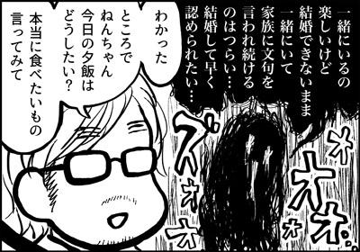 ojinen_comic_091_2s.jpg