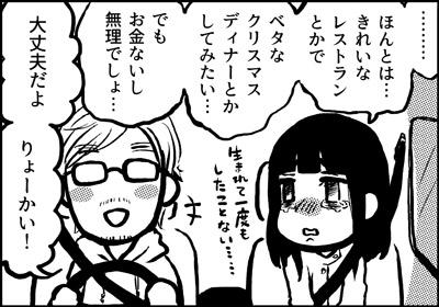 ojinen_comic_091_3s.jpg
