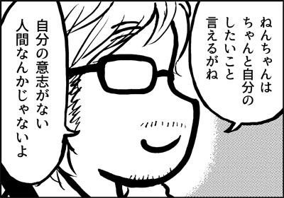 ojinen_comic_091_4s.jpg