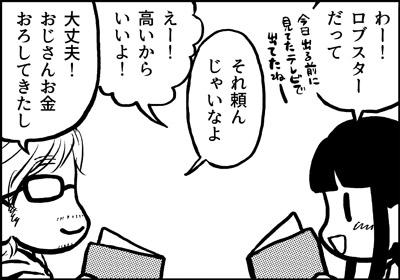 ojinen_comic_092_2s.jpg