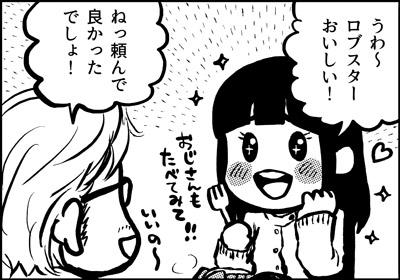 ojinen_comic_092_3s.jpg
