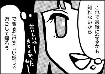 ojinen_comic_092_4s.jpg
