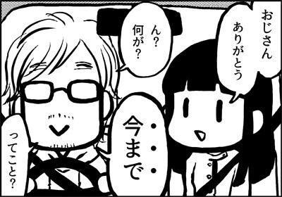 ojinen_comic_093_1s.jpg