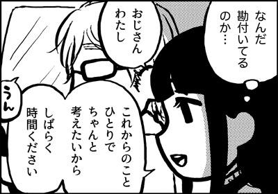 ojinen_comic_093_2s.jpg