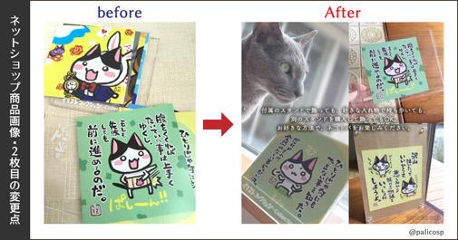 ネットショップ商品画像・修正例2