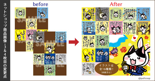 ネットショップ商品画像・修正例3