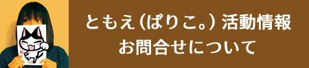 ともえ(ぱりこ。)活動情報