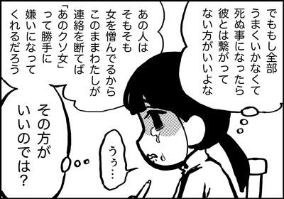 ojinen_comic_096_4s.jpg