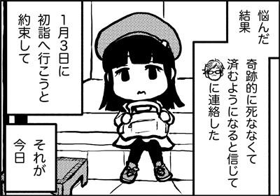 ojinen_comic_097_1s.jpg