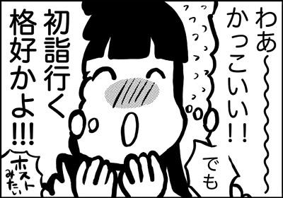 ojinen_comic_097_4s.jpg