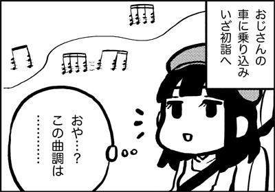 ojinen_comic_098_1s.jpg