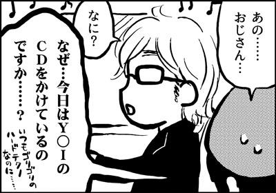 ojinen_comic_098_2s.jpg