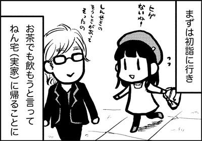 ojinen_comic_099_1s.jpg
