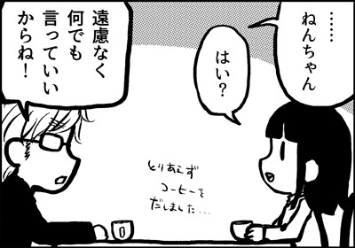 ojinen_comic_099_2s.jpg