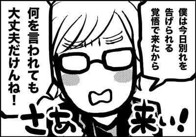 ojinen_comic_099_3s.jpg