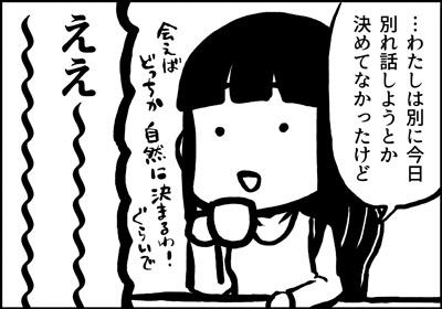 ojinen_comic_099_4s.jpg