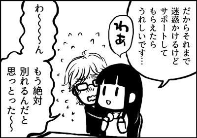 ojinen_comic_100_3s.jpg