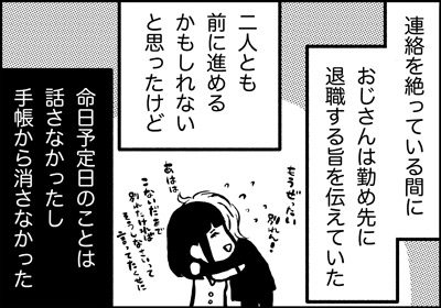 ojinen_comic_100_4s.jpg