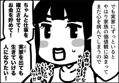 ojinen_comic_100_2s.jpg