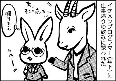 N_comic_om001_1.jpg
