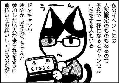 N_comic_om003_1.jpg