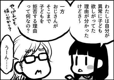 ojinen_comic_101_2s.jpg