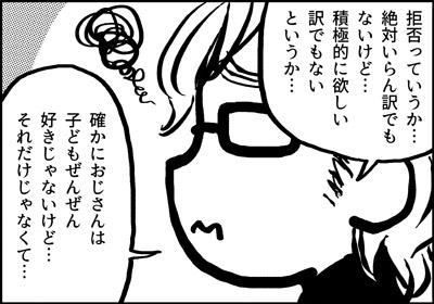 ojinen_comic_101_3s.jpg