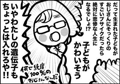 ojinen_comic_101_4s.jpg