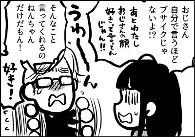 ojinen_comic_102_1s.jpg