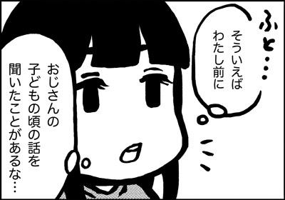 ojinen_comic_102_2s.jpg