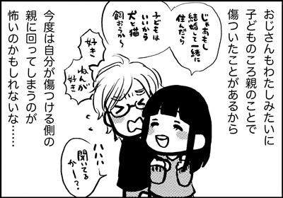 ojinen_comic_102_4s.jpg
