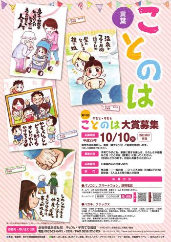 kotonoha_flyer_01_s.jpg