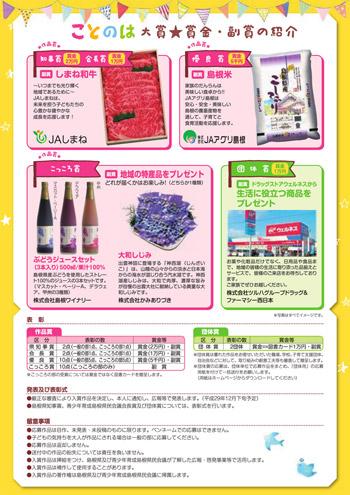 kotonoha_flyer_02_s.jpg