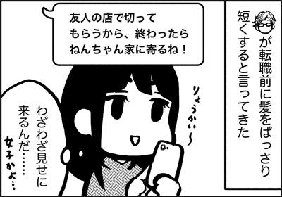 ojinen_comic_103_1s.jpg