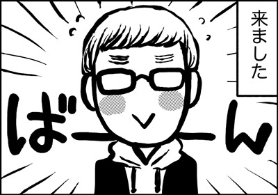 ojinen_comic_103_2s.jpg