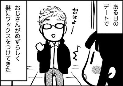 ojinen_comic_104_1s.jpg