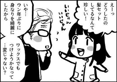 ojinen_comic_104_2s.jpg