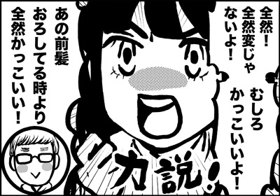ojinen_comic_104_3s.jpg