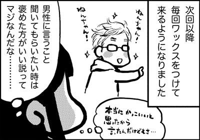 ojinen_comic_104_4s.jpg