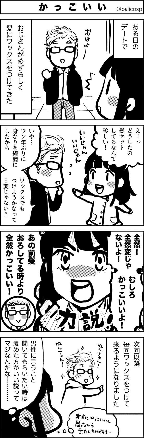 30代不器用恋愛4コマ漫画】おじさんとねんちゃん。104「かっこいい